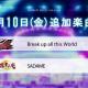 スクエニとサンリオ、『SHOW BY ROCK!! Fes A Live』で「Break up all this World」と「SADAME」の2曲を4月10日に追加