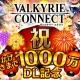 エイチーム、『ヴァルキリーコネクト』が累計1000万DL突破を記念して「1,000万DL記念 大夏祭」を開催!