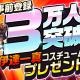カヤック、7月配信予定の大規模喧嘩タクティクス『東京プリズン』事前登録者数が3万人を突破 10万人登録までの達成特典を新たに追加