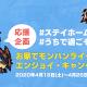 カプコン、『モンスターハンター ライダーズ』で「お家でモンハンライダーズ!エンジョイ・キャンペーン」を18日より開催!