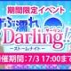 カエルエックス、『BEAST Darling!~けもみみ男子と秘密の寮~』で台風到来イベント「ずぶ濡れDarling!? ―ストームナイト―』を開催
