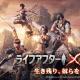 NetEase、『ライフアフター』で人気アニメ「進撃の巨人」との初コラボを開始 立体機動装置を含む90種類以上のコラボアイテムも実装