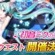 MorningTec Japan、『神無月』で「初音ミク」とのコラボイベント「初音ミクのライブ」を9日より開催決定!