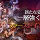 GAMEVIL COM2US Japan、『ドラゴンスラッシュ』で大型アップデート実施! 450連分のガチャチケと40万ルビーを全プレイヤーにプレゼント