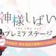 KADOKAWA、『神様しばい』初のファンイベントが開催決定! 木村良平、岡本信彦らがトーク、朗読劇を展開