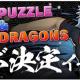 ガンホー、『パズル&ドラゴンズ』で「銀魂」とのコラボが決定! 「銀魂×パズドラ」コラボ特設ページを公開