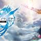 レベルファイブ、『オトメ勇者~』のリニューアルオープンは6月下旬予定! 新生『オトメ勇者』の内容を盛り込んだ新PVを公開!