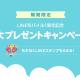 LINEモバイル、サービス開始1周年を記念し7大プレゼントキャンペーンを実施中!