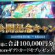 ネクソン、新作パズルRPG『ArkResona(アークレゾナ)』が事前登録者数3万人を達成 新PV公開を記念したキャンペーンも開催