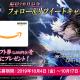 タイトー、『クリムゾンクラン』でリリース3カ月を記念してAmazonギフト券が当たるキャンペーン! イベント「トラベルトラブル!?」と連動ガチャも!