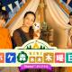 AbemaTV、『どうぶつの森 ポケットキャンプ』のレギュラー番組「ポケ森 もくもく木曜日」を18日20時より放送!
