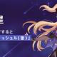 miHoYo、『原神』でイベント「帰らぬ熄星」を開催! キャラ「断罪の皇女!!・フィッシュル(雷)」を獲得できる!