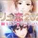 フリュー、『フリュー恋愛ゲームシリーズ』で人気キャラ投票企画「フリュ恋2021~胸キュン(ハート)グランプリ」開催!