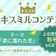 ボルテージ、恋愛チャット小説アプリ「KISSMILLe」の小説作品コンテストを6月1日より応募受付開始! テーマは「涙に濡れた恋」