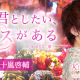 ボルテージ、『KISSMILLe』で五十嵐啓輔さんとコラボしたチャット小説作品の連載を開始