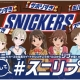 昨日(3月29日)のアクセスランキングTOP10…「スニッカーズ」×『アイドルマスター シンデレラガールズ』コラボが首位!