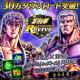 セガゲームス、『北斗の拳 LEGENDS ReVIVE』で30万DL突破 「天星石」100個など様々なアイテムをプレゼント!!