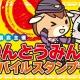 モバイルファクトリー、『駅奪取』で関東鉄道協会と連携した「第7回かんとうみんてつモバイルスタンプラリー」を開催