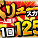 KONAMI、『プロ野球スピリッツA』で2種類のバリュースカウトを開催! 「プレミアムスカウト」よりもお得