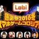 カヤック、12月11日に横浜港大さん橋ホールで開催予定の「Lobi感謝祭2016・冬 ~スマホゲームコロシアム~」の第二弾プログラムとゲストを発表