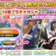 バンナム、『ミリシタ』1周年&CM放映を記念し「2週間連続!1日1回プラチナガシャ10連無料キャンペーン」を開始!