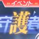 西山居、『ガール・カフェ・ガン』で期間限定イベント「正義の守護者」と期間限定ガチャ「天秤と剣」を開催!