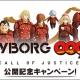 サイバード、『BFB 2016-サッカー育成ゲーム』が新作劇場アニメ「CYBORG009 CALL OF JUSTICE」とタイアップ!