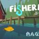 ワーカービー、「Yahoo!ゲーム かんたんゲーム」にて『ぶらり魚釣り』を配信開始