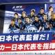 サイバード、『BFBチャンピオンズ2.0』でサッカー日本代表とのコラボを記念した大会イベントを実施