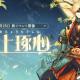 ビリビリ、癒し系料理擬人化RPG『食物語』でテーマイベント『月上琢心』を開始!11月25日のメンテナンス後より開放