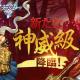 GAMEVIL COM2US Japan、『ドラゴンスラッシュ』に新神威仲間エル・グラビスとエルヘンが登場 神威仲間を強化できるULTIMATE強化も開放