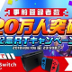 Studio Z、『ホップステップジャンパーズ』で事前登録者数が20万人を突破 「Nintendo Switch」が当たるキャンペーンも開始
