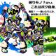 バンナムオンライン、『グラフィティスマッシュ』で新ハンターダンジョン「夢幻なる暴風の独創者」を開催!