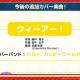 【速報1】ブシロードとCraft Egg、『ガルパ』で新規カバー楽曲「ウィーアー!」を追加決定! ハロハピがカバーを担当!