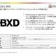 ドリコム内藤社長「BXDのプラットフォームとローンチタイトルの機能開発はほぼ完了」 ゲームとプラットフォーム、課金システムへのつなぎこみや負荷テストを実施