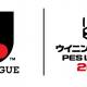 KONAMI、『ウイニングイレブン 2019』で「eJリーグ ウイニングイレブン 2019 シーズン」を開催 賞金総額は1500万円に!!
