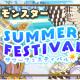 フィールズ、『アニマル×モンスター』で期間限定イベント「SUMMER FESTIVAL」を開催 水着姿のキャラクターが登場するガチャも実装