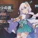 miHoYo、『崩壊3rd』がVer.4.0の公式PV「星一つの夜」を公開!