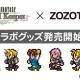 DeNAとスクエニ、『ファイナルファンタジー レコードキーパー』がファッションショッピングサイト「ZOZOTOWN」とのコラボグッズを発売!