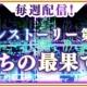 アニプレックス、『マギアレコード 魔法少女まどか☆マギカ外伝』でメインストーリー第5章5話「ウワサの結界に潜む者」を11月13日16時より配信