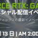 NVIDIA、「GEFORCE RTX: GAME ONスペシャルイベント」を明日午前2時から配信 ゲームとグラフィックスのイノベーションについて