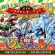 カヤック、『冒険クイズキングダム』でイベント「第7回クイキンオープン 超級!グルメバトル」を11月10日より開催