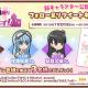 ディ・テクノ、『防振りうぉーず!』のゲーム情報公開記念したフォロー&RTキャンペーン第4弾を開始!