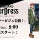 ブシロード、『ヴァンガードoverDress』の初心者歓迎交流会、スタートデッキ先行販売会を開催 TVアニメ新作のキービジュアルも公開