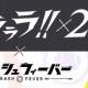 ユナイテッドとワンダープラネット、『クラッシュフィーバー』で「デュラララ!!×2」とのコラボイベント実施が決定! 詳細は後日発表の予定
