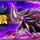 モノビット、『少女とドラゴン』で、新規コンテンツ『幻獣討伐戦』を実装 記念キャンペーンと天空大決戦IIガチャイベントを開催