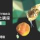 クリーク&リバー社、「Pythonで始める作業効率化講座-入門編-」を4月19日に開催