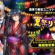インフィニブレイン、『対魔忍RPG』にてレイドイベント「ヨミハラ大納涼祭」を開催! 新たな難易度「魔界級」登場