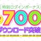 リベル、『A3!』が700万DL突破と発表! 「ダイヤ」50個のプレゼントが決定!