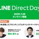 バンダイナムコエンターテインメントが登壇! ゲーム業界等を対象としたイベント 「LINE Direct  Day」7月28日に開催